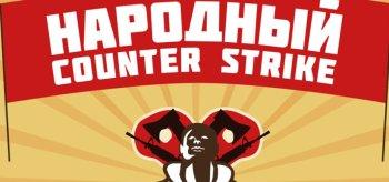 Скачать CS 1.6 от Русского Мясника — Контр-страйк 1.6