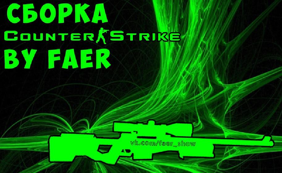 Counter-Strike 1.6 Faer Show