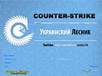 Сборку КС 1.6 от Украинского Лесника