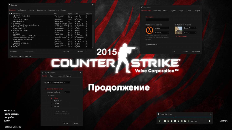 скачать сборку counter strike 1.6
